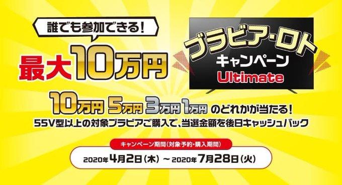 lowNvgXx - 【乞食速報】ソニー、4K/8Kテレビ購入(55型以上)で最大10万円キャッシュバック!