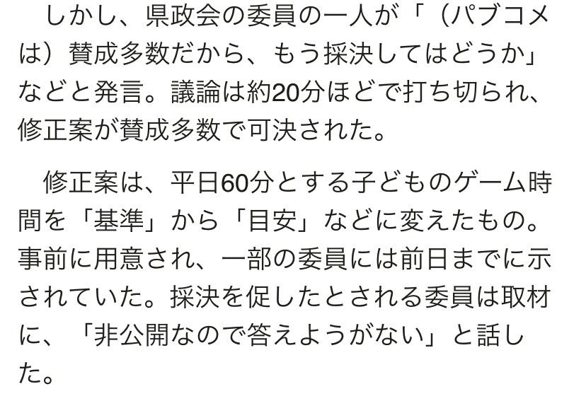 m2Rxwf7 - 【悲報】香川県さん、ゲーム規制条例で自演してた事がバレてしまい証拠隠滅し始める