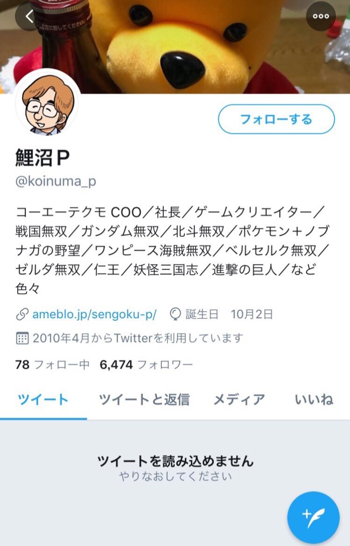 nLnGU6f - 【 速報 】コエテク鯉沼社長が行方不明。現在ブログもツイッターも全て消して逃亡中