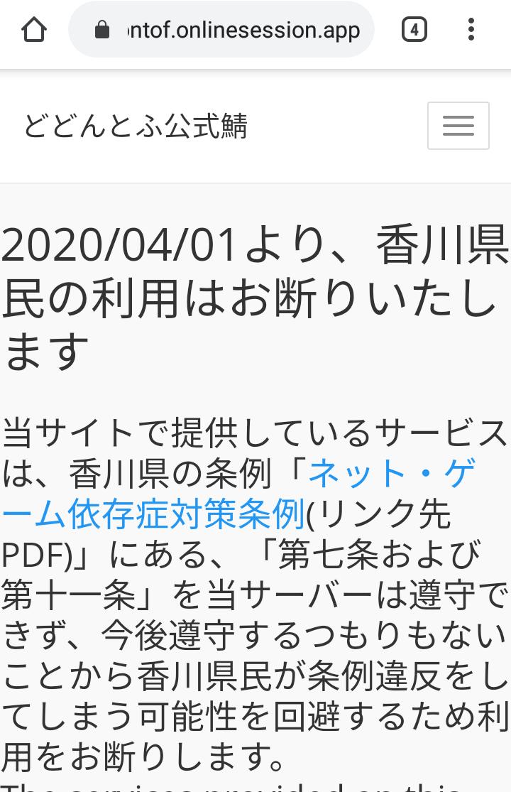 oQpLQqK - 【悲報】香川県さん、ゲーム規制条例で自演してた事がバレてしまい証拠隠滅し始める