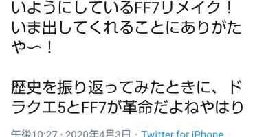 ppVBjFz 384x200 - 中川翔子「歴史を振り返ってみたときに、ドラクエ5とFF7が革命だよねやはり」