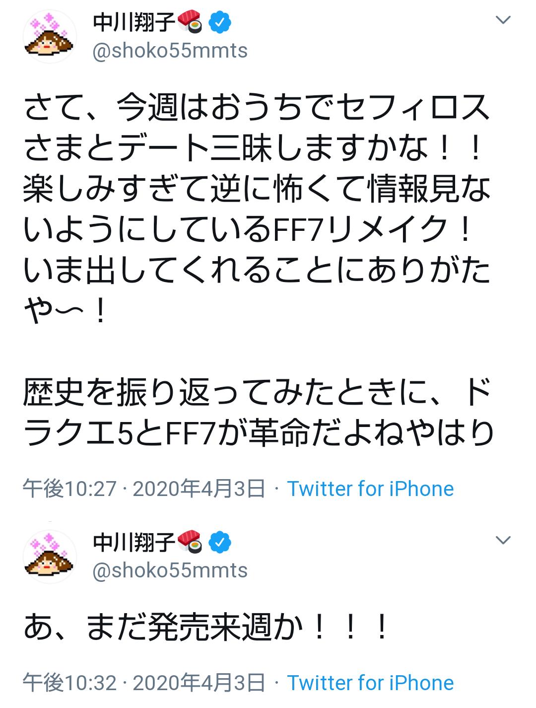 ppVBjFz - 中川翔子「歴史を振り返ってみたときに、ドラクエ5とFF7が革命だよねやはり」