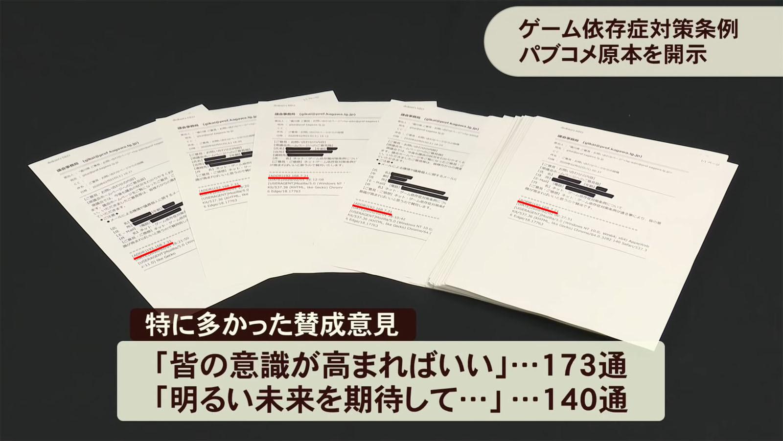 q7K1jg5 - 【悲報】香川県さん、ゲーム規制条例で自演してた事がバレてしまい証拠隠滅し始める