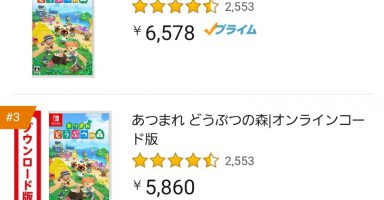 rxutYMx 384x200 - 【朗報】FF7リメイク、あつ森を抜いてアマゾンランキング1位!!!