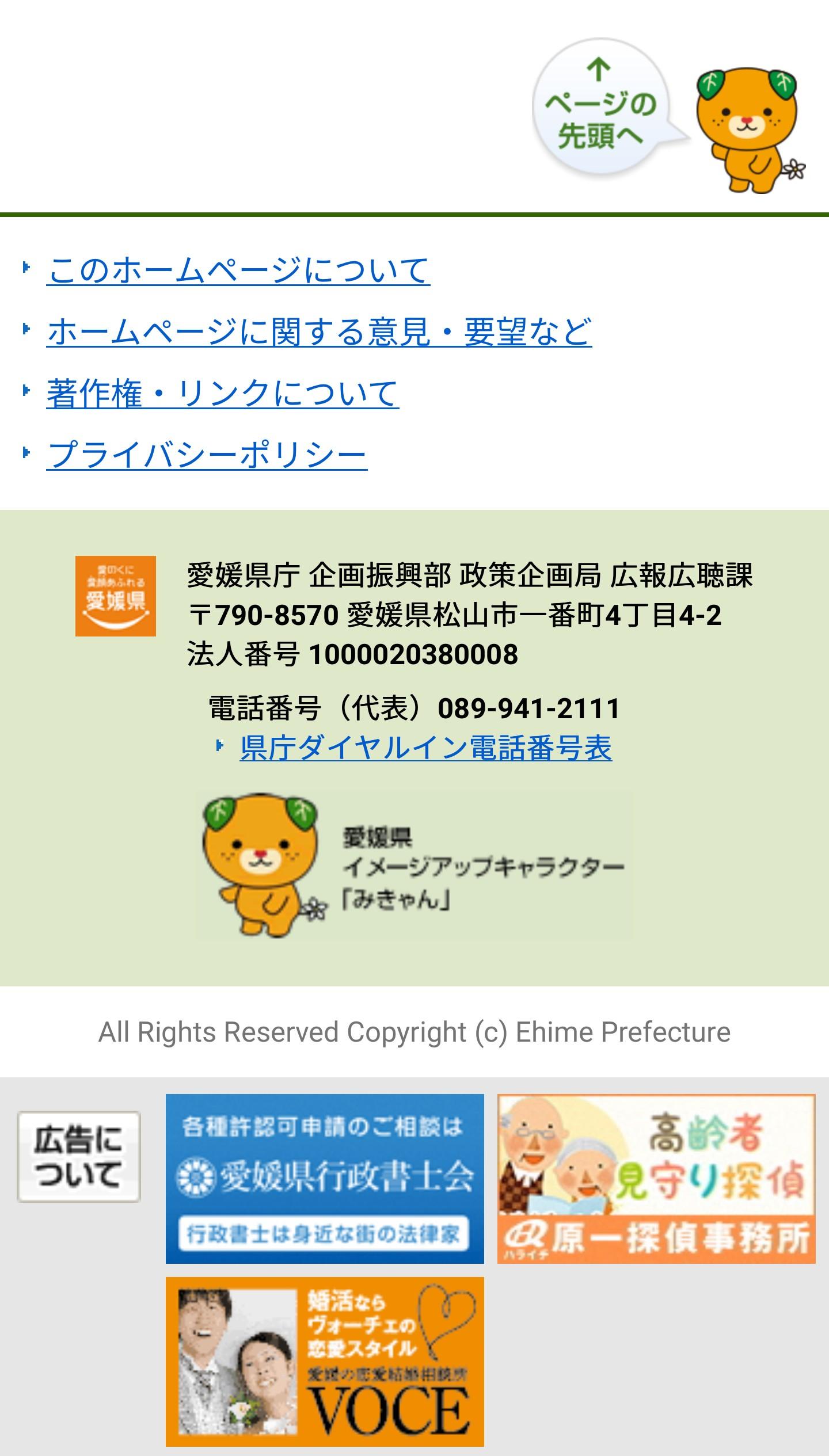 uzM8AnU - 【悲報】香川県さん、ゲーム規制条例で自演してた事がバレてしまい証拠隠滅し始める