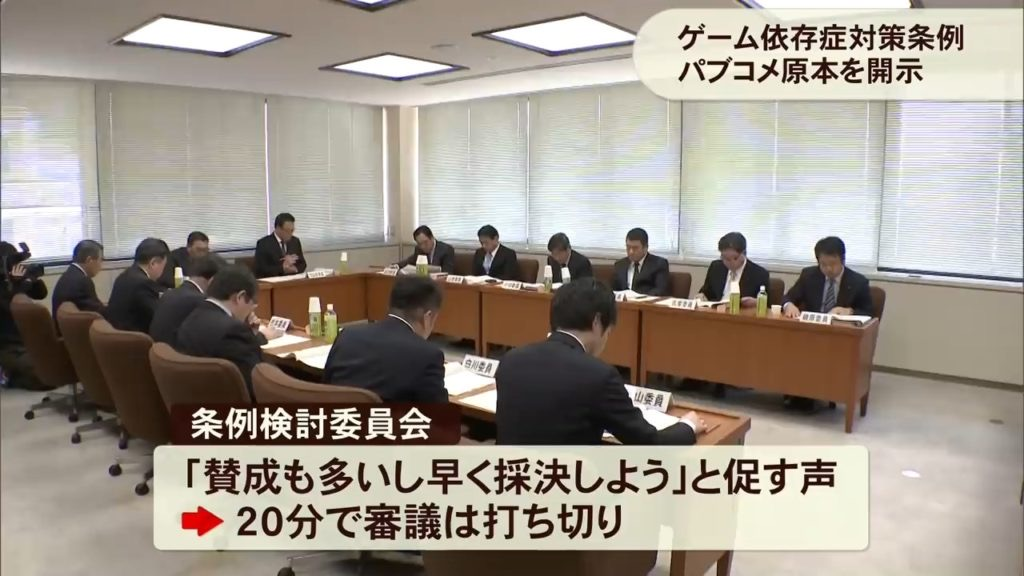 v5tVHUk - 【悲報】香川県さん、ゲーム規制条例で自演してた事がバレてしまい証拠隠滅し始める