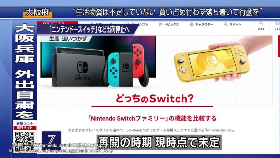 vQ8IYKy - 【速報】NHKでNintendo Switchの出荷停止のニュース