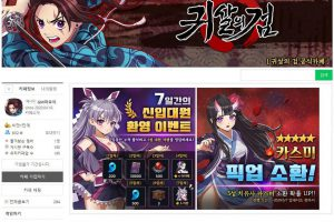 wor2004290011 p1 300x200 - 「鬼滅の刃」盗作疑惑でゲーム会社謝罪 韓国