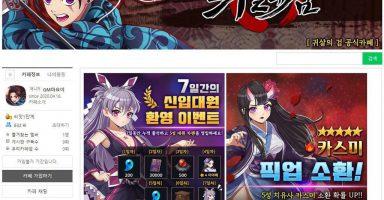 wor2004290011 p1 384x200 - 「鬼滅の刃」盗作疑惑でゲーム会社謝罪 韓国