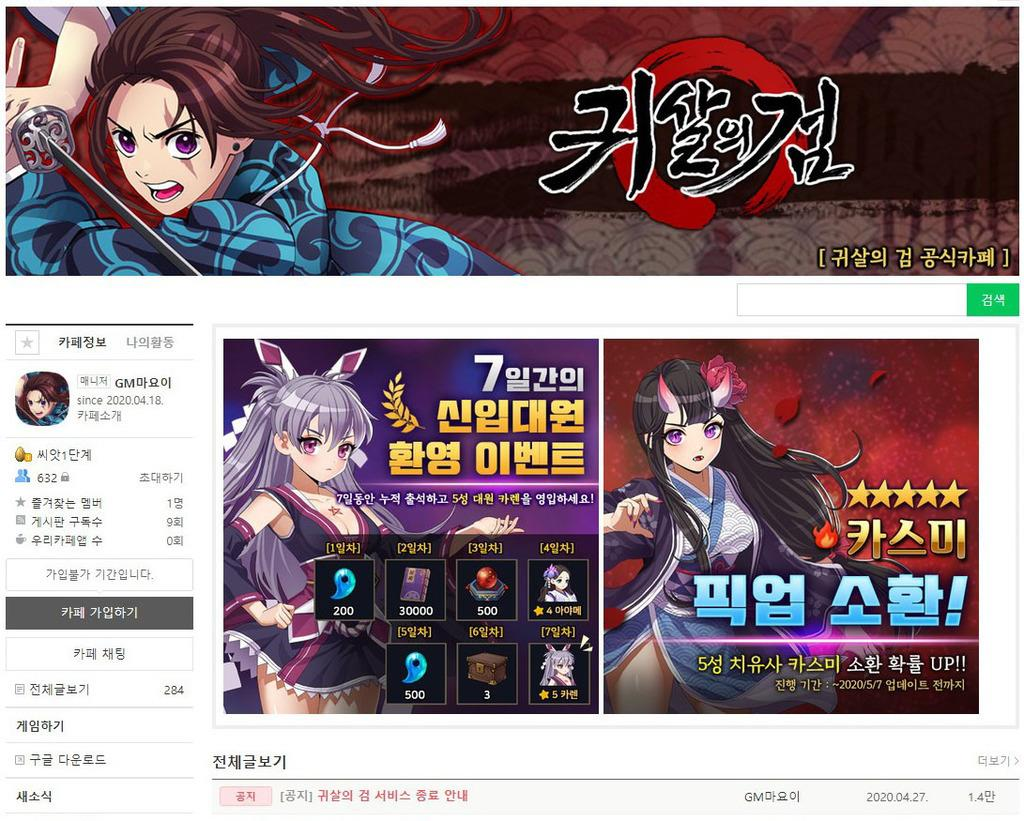 wor2004290011 p1 - 「鬼滅の刃」盗作疑惑でゲーム会社謝罪 韓国