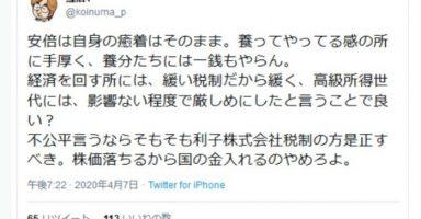 ylKlhsP 384x200 - 【 速報 】コエテク鯉沼社長が行方不明。現在ブログもツイッターも全て消して逃亡中