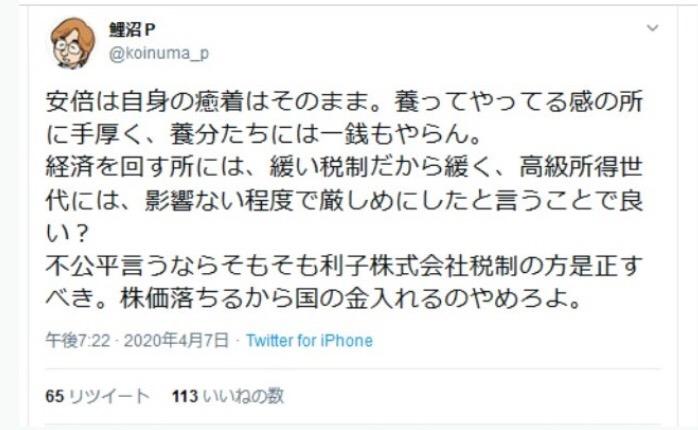 ylKlhsP - 【 速報 】コエテク鯉沼社長が行方不明。現在ブログもツイッターも全て消して逃亡中