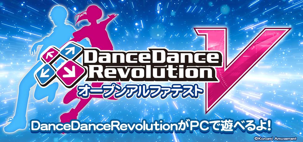 002 - 【DDR】コナミ、PCのブラウザで遊べる「DanceDanceRevolution V」発表💃