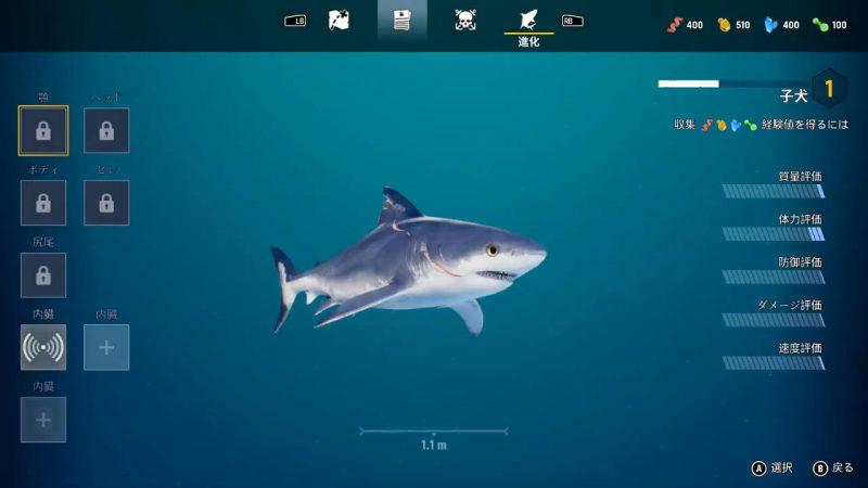 オープン ワールド サメ
