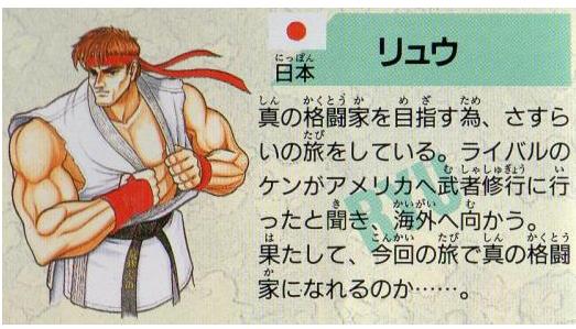 2 - なんでリュウとケンの強さが互角なの?