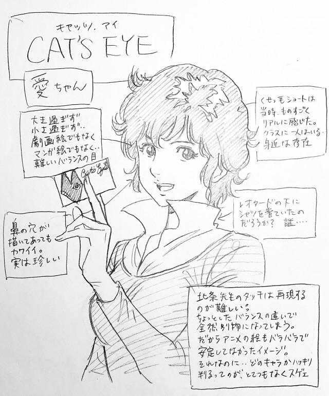 23 - 【画像】めちゃめちゃ絵がうまいアニメーターが見つかる