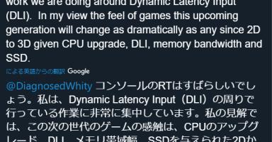 4 1 384x200 - フィルスペンサー「CPU強化、SSD、メモリ帯域によって次世代は2D→3D以来の劇的な変化を迎える」