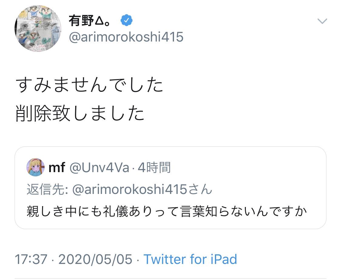 A7e3qsD - 【画像】よゐこ有野、中川翔子に対し「婚期が3とおのいた」などとほざき大炎上