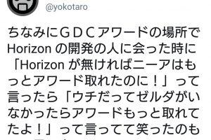 CNQnEJh 300x200 - 【悲報】ヨコオ「ホライゾンの開発の人が『ゼルダが無かったらもっと賞取れたのに!』って言ってた」
