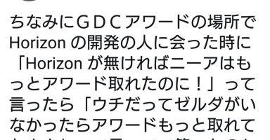 CNQnEJh 384x200 - 【悲報】ヨコオ「ホライゾンの開発の人が『ゼルダが無かったらもっと賞取れたのに!』って言ってた」
