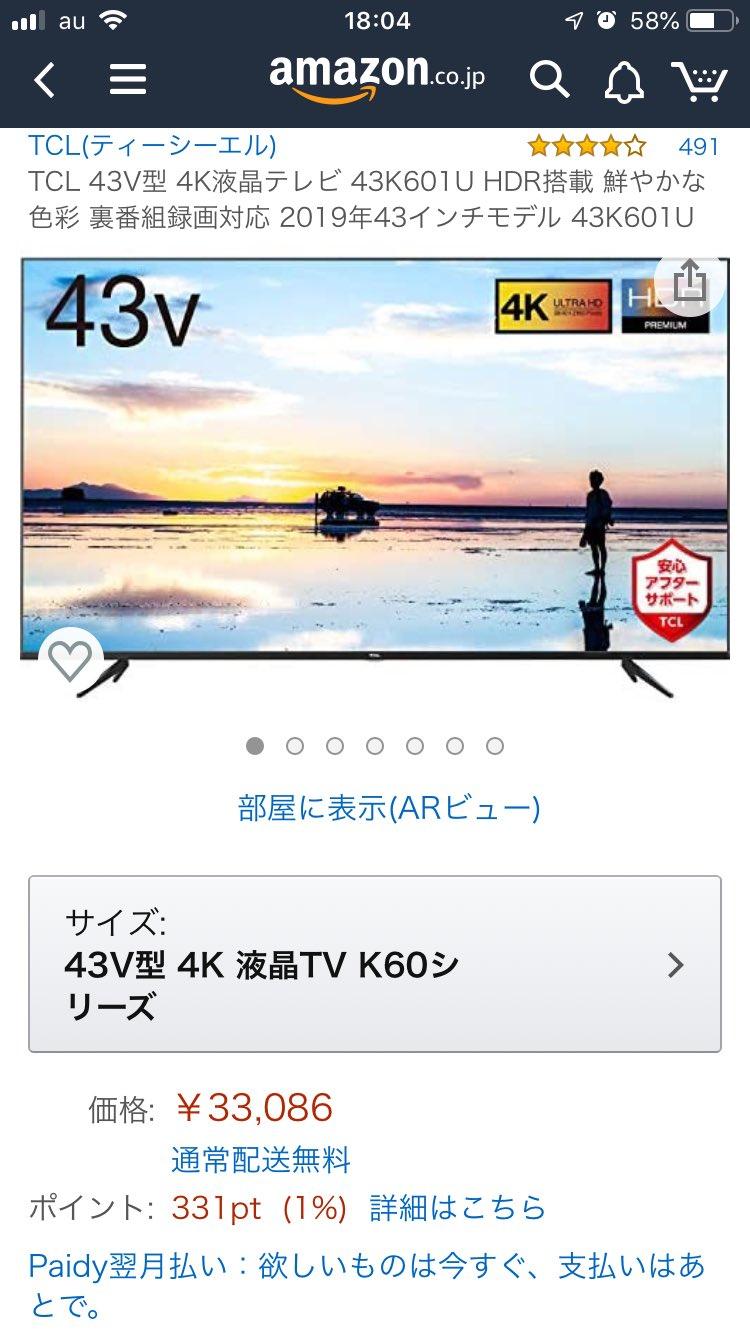 EWrfI TVcAA T9s - (´・ω・`)おまえら10万円貰ったら4Kのテレビ買うのが1番賢い使い方だよ