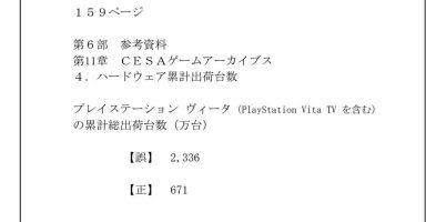 JR7Vcl0 384x200 - グノーシア制作者「落ち目のVitaで発売したおかげでPSファン達が熱心に宣伝してくれた」