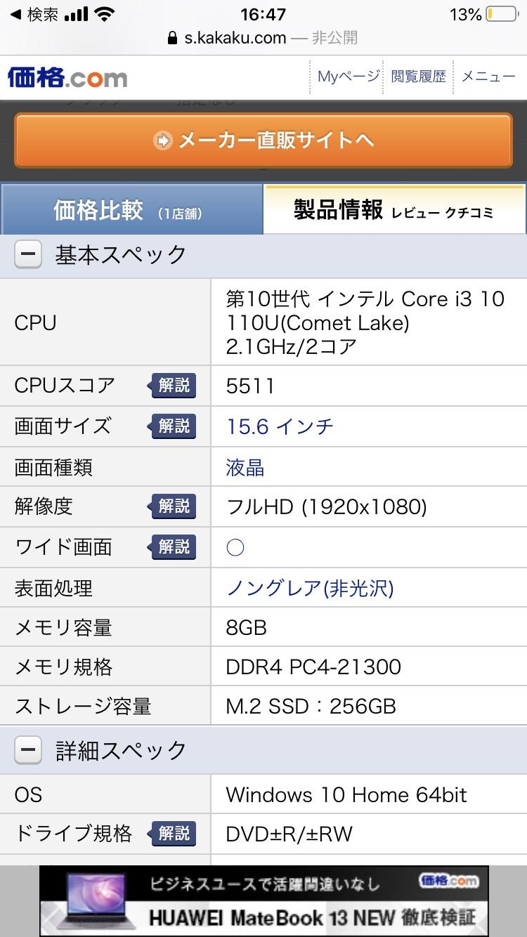 RHJsF4B - 中国から買ったノートパソコン(55000円)届いたンゴ