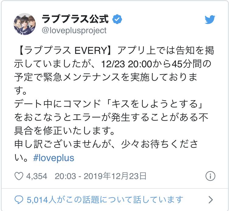 WW00TfL - 【悲報】ラブプラスEVERYサ終