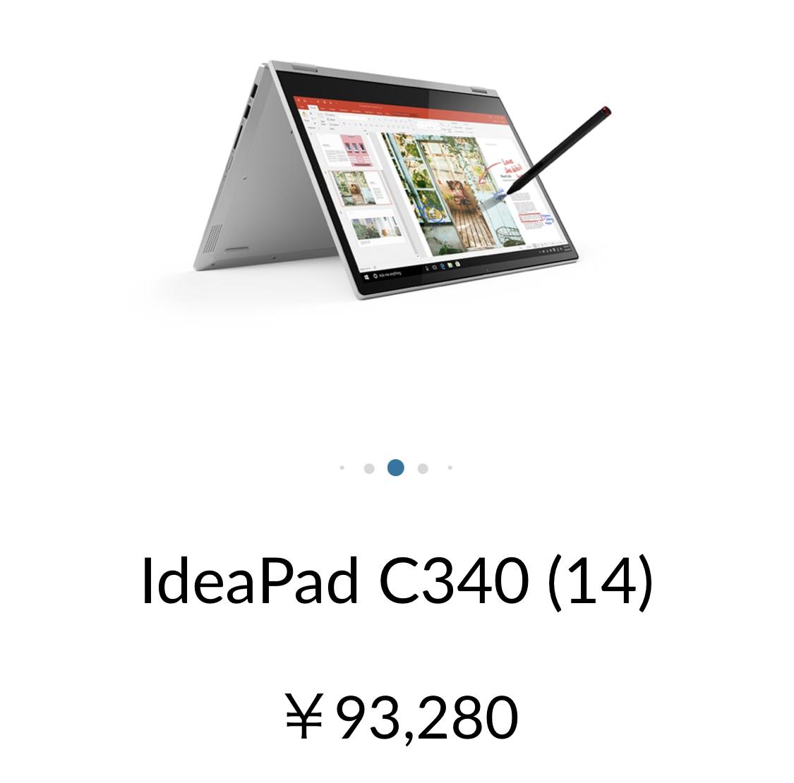 XCsjpV0 - 中国から買ったノートパソコン(55000円)届いたンゴ