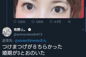 aVlUOj5 300x200 - 【画像】よゐこ有野、中川翔子に対し「婚期が3とおのいた」などとほざき大炎上