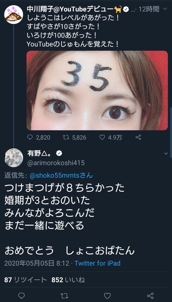 aVlUOj5 - 【画像】よゐこ有野、中川翔子に対し「婚期が3とおのいた」などとほざき大炎上