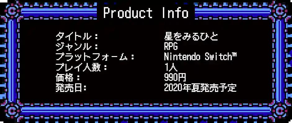 ain6l 5ao7s - 【どん判】星をみるひと リメイク発売決定