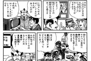 ca76980f 300x200 - ソニー 社名変更キタ━━━━(゚∀゚)━━━━!!