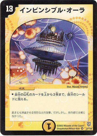 card100010938 1 - 遊戯王「このカードは効果の対象にならず、効果では破壊されない」←こいつの倒し方