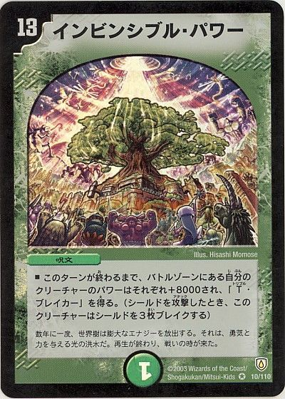 card100041907 1 - 遊戯王「このカードは効果の対象にならず、効果では破壊されない」←こいつの倒し方