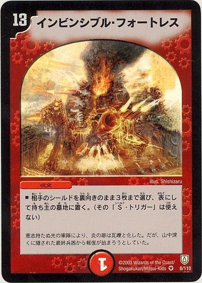 card72804002 1 - 遊戯王「このカードは効果の対象にならず、効果では破壊されない」←こいつの倒し方