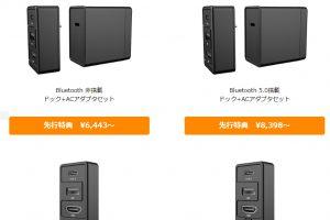 don02 300x200 - 手のひらサイズの『Nintendo Switch』ドックが登場! 持ち運びに便利