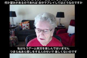 f0ee4e71 300x200 - 【悲報】超高齢ゲーマー「スカイリムおばあちゃん」(84)、ゲーム実況のコメントが原因で体調を崩す