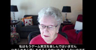 f0ee4e71 384x200 - 【悲報】超高齢ゲーマー「スカイリムおばあちゃん」(84)、ゲーム実況のコメントが原因で体調を崩す