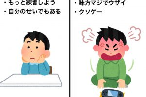 gHP5aFZ 300x200 - 【ゲーム】「成長する人」と「成長しない人」の違いが話題。