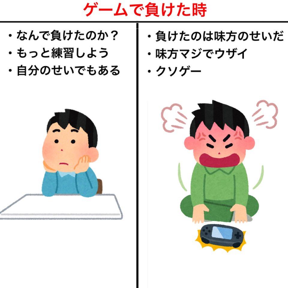 gHP5aFZ - 【ゲーム】「成長する人」と「成長しない人」の違いが話題。