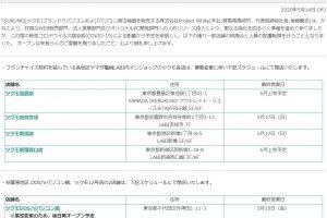 l ki 1609376 tsukumo02 w490 300x200 - PCショップのツクモ、大量閉店へ