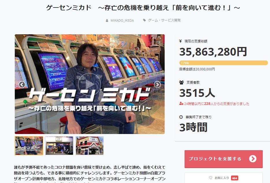 mikado01 - 高田馬場のゲーセンミカドがコロナで経営危機 クラウドファンディングを行い貧乏人が100万円突っ込む