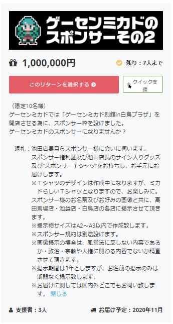 mikado02 - 高田馬場のゲーセンミカドがコロナで経営危機 クラウドファンディングを行い貧乏人が100万円突っ込む