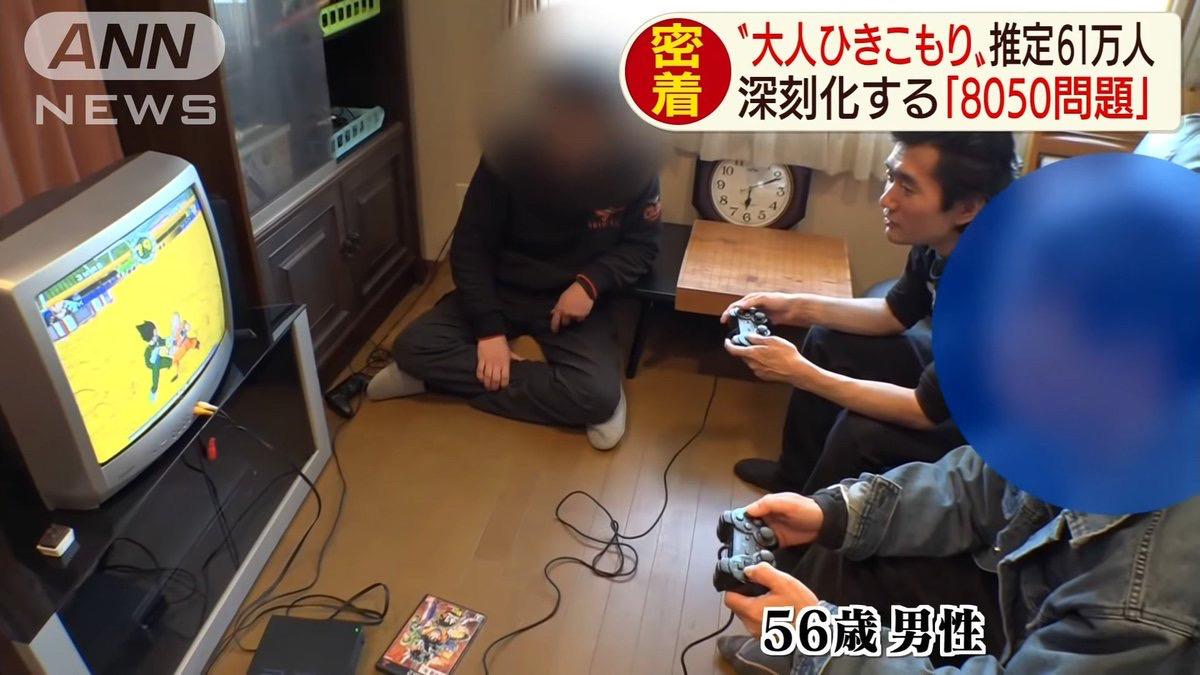 xUbKAu2 - 大の男が任天堂なんかで遊んでたら恥ずかしい