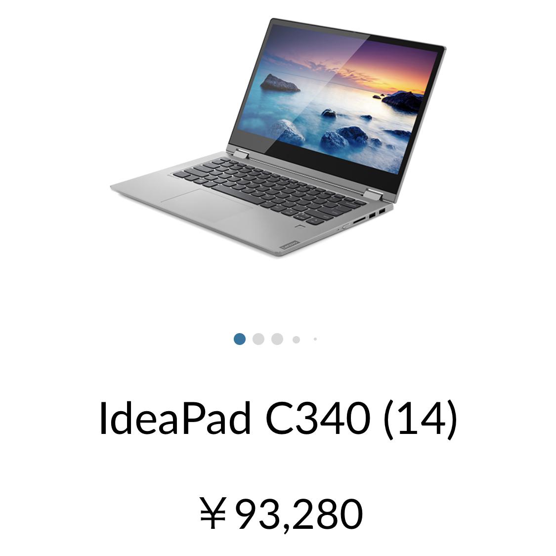xhMfokz - 中国から買ったノートパソコン(55000円)届いたンゴ