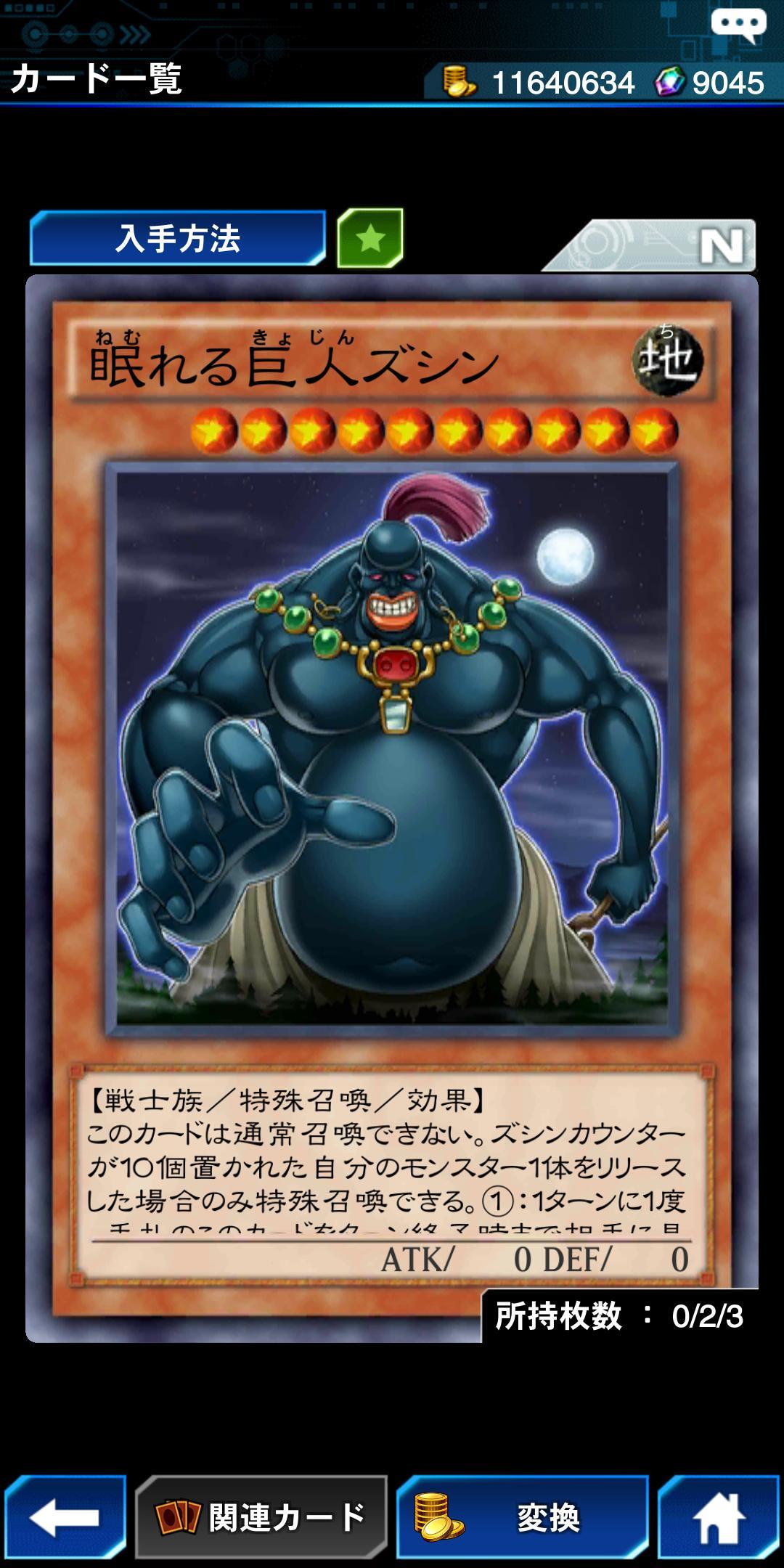 yAkQzJU - 遊戯王「このカードは効果の対象にならず、効果では破壊されない」←こいつの倒し方
