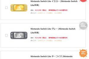 yodobashi switch 300x200 - ヨドバシカメラ『Nintendo Switch』の抽選開始 5月12日の10時59分締め切り 倍率なんと200倍
