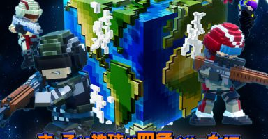 01Qz53C 384x200 - 【EDF6】PS4/Swichに地球防衛軍の新作が登場!
