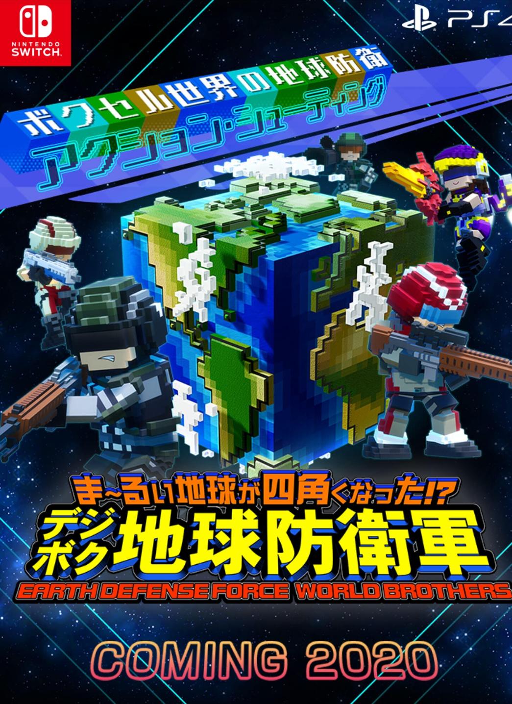 01Qz53C - 【EDF6】PS4/Swichに地球防衛軍の新作が登場!